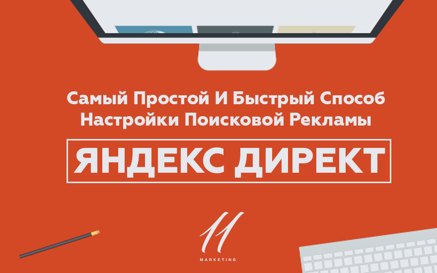 samii-prostoi-i-bistrii-sposob-nastroiki-ps-yandex-direct-11-marketing