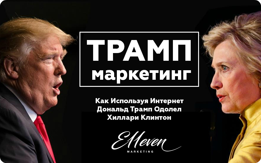 trump-marketing