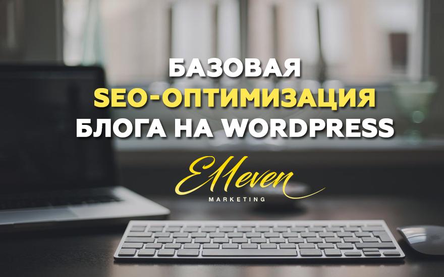 📈 SEO оптимизация и продвижение блога на WordPress - оптимиз