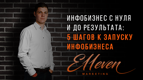 11marketing-infobiznes