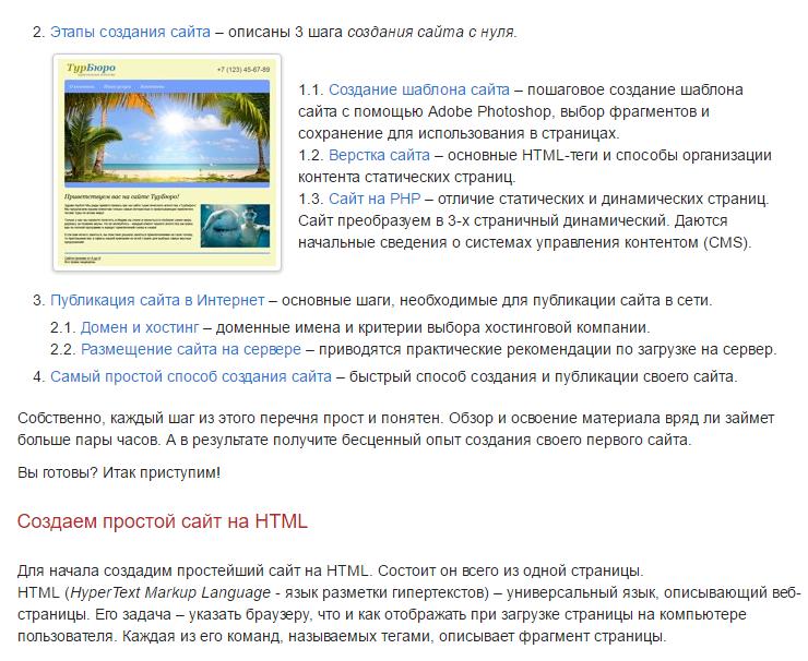 Свой сайт на html пошагово