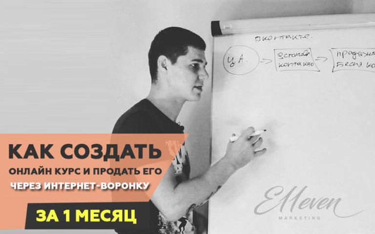 Как создать свой онлайн курс - Vendservice.ru